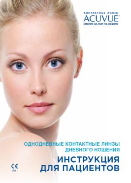 Инструкция по применению контактных линз Acuvue