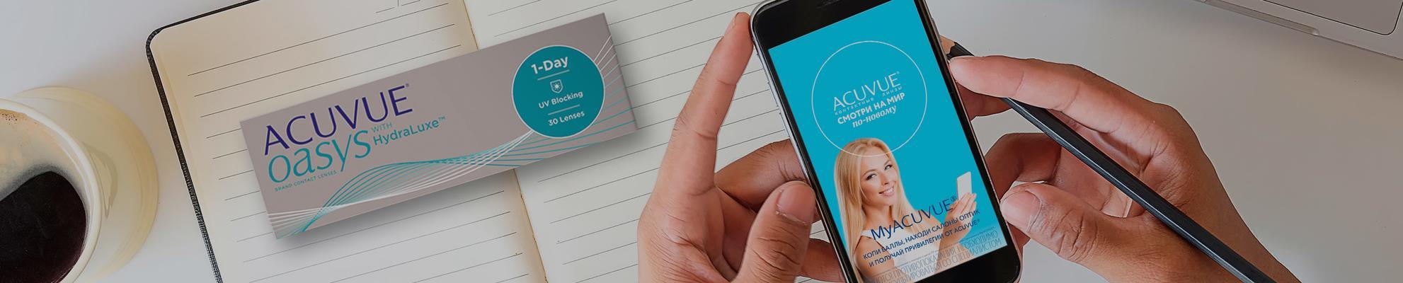 Приложение MyAcuvue, созданное специально для ваших глаз